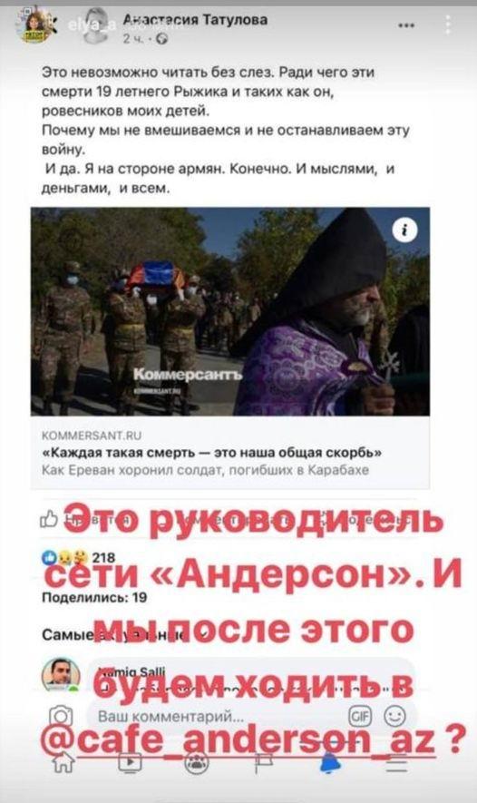 """Anastasiya Tatulyanın """"Anderson""""u"""