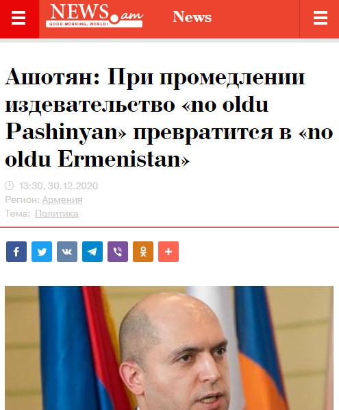 """Aşotyan : """"Belə getsə, """"No oldu Paşinyan"""" istehzası """"No oldu Ermenistan""""a çevriləcək"""""""